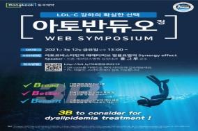 동국제약, 12일 고지혈증 복합제 '아토반듀오' 웹 심포지엄