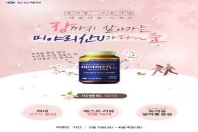 신신제약, 신신HL 런칭 기념 미야리산U '새봄다줌' 이벤트