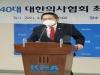 """최대집 회장 """"처절한 투쟁의 3년…역사가 평가할 것"""""""
