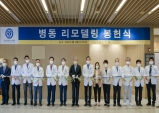 강남세브란스병원, 1년여 만에 병동 리모델링 공사 완료