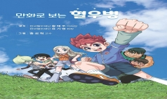 JW중외제약, 한국혈우재단과 콜라보 '만화로 보는 혈우병' 제작