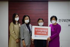 인구보건복지협회 서울지회, 뇌전증 환아에 300만원 후원