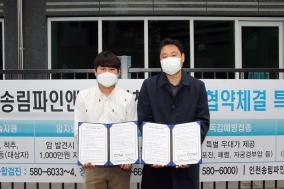 인천의료원, 인천송림파인앤유 입주민의 건강증진 MOU 체결