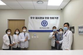 연세대 의대 용인세브란스병원 '우수내시경실 인증' 획득