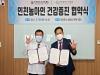 인천의료원-인천시농아인협회, 농아인 건강증진 협력체계 구축
