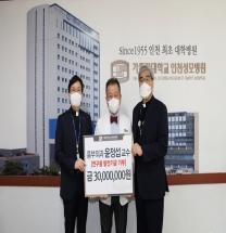 윤정섭 인천성모병원 교수, 복합연구동 발전기금 3000만원 기탁