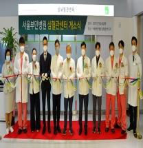 서울부민병원, 심혈관센터 개소