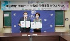 삼성바이오에피스, 서울대 약대와 산학협력 협약 체결