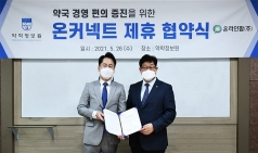 온라인팜-약학정보원, 약국 경영지원 무상 프로그램 업무 협력
