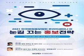 한국병원홍보협회, 온라인 세미나 '눈길 끄는 홍보전략' 개최