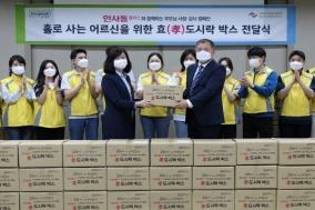 동국제약 인사돌플러스 사랑봉사단, '효(孝)도시락' 봉사활동