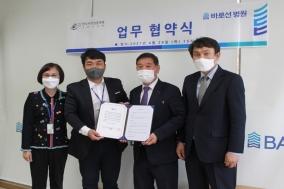 바로선병원, 한국외식업중앙회 도봉구지회와 협약 체결