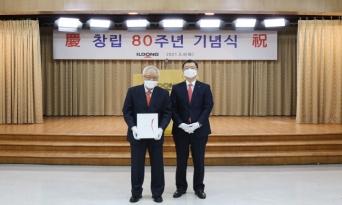 일동제약그룹, 창립 80주년 기념식 거행