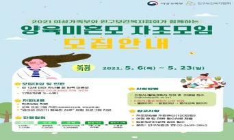 인구보건복지협회, '양육미혼모 자조모임' 참여팀 모집