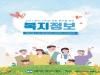 한국애브비, '2021 희귀·난치성질환 환자 위한 복지정보' 발간