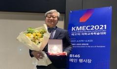 김영창 한국의학교육평가원 원장, '명곡의학교육대상' 수상