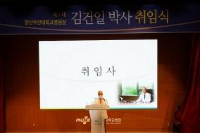 양산부산대병원 제7대 김건일 병원장 취임식 개최