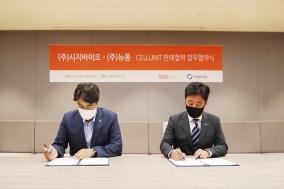 시지바이오-뉴퐁, '셀유닛' 판매협력 업무협약 체결