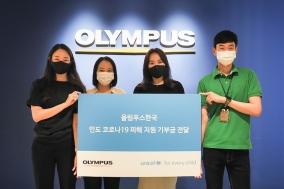 올림푸스한국, 인도 어린이 지원 위해 유니세프 기부금 전달