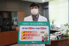 송관영 서울의료원장, 화재안전 '119 릴레이 챌린지' 참여