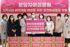 분당차여성병원, 지역 취약계층 여성에게 보건위생용품 기부