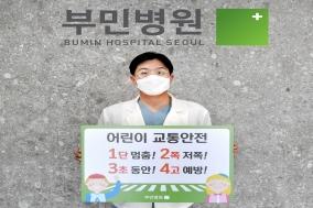 서울부민병원 정훈재 병원장, 어린이 교통안전 릴레이 챌린지 동참