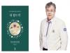 유진홍 교수의 '내곁의 적', '2021 대한민국학술원 우수학술도서' 선정