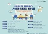한국한의약진흥원, '한의약 콘텐츠 서포터즈' 모집