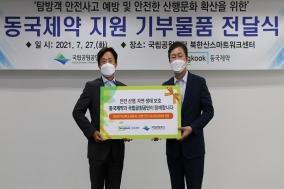 동국제약, 국립공원공단에 자외선 차단제·산행안전지도 전달