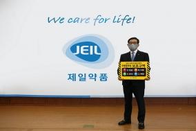 성석제 제일약품 사장, '어린이 교통안전 릴레이 챌린지' 동참