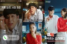 동국제약, 오라메디 온라인 바이럴 광고 '인기'