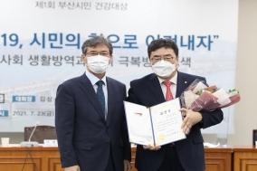 오경승 고신대병원장, 제1회 부산시민 건강대상서 부산광역시장 표창