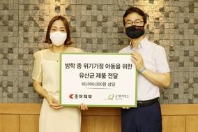 조아제약, 위기 가정 아동에 6000만원 상당 건강기능식품 지원