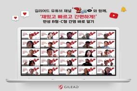 길리어드, '세계 간염의 날' 맞아 유튜브 개설 기념 사내행사 개최
