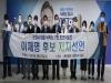 보건의료인 7100명 민주당 이재명 경선후보 지지 선언