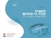 대한신장학회, '혈액투석 치료 근거 기반 진료지침서' 발간