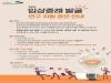 한국한의약진흥원, 한의 임상 증례 발굴 연구 지원사업 공모