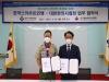 대한한의사협회-한국스카우트연맹, 건전한 청소년 육성 위한 협약 체결