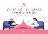 KOHBRA Study, '유전성 유방암 유전상담 매뉴얼' 개정판 출간