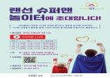 서울 성북구, 자녀·아빠 함께하는 '랜선 슈퍼맨 놀이터' 진행