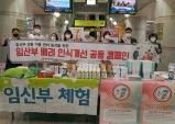 인구보건복지협회, 광주도시철도공사와 임산부 배려 캠페인 진행