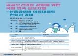 24일 '공공보건의료 강화 국회 연속 심포지엄' 1차 토론회 개최