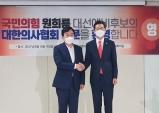 원희룡 국민의힘 대선예비후보, 의협과 동행 관계 희망