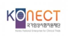 KoNECT, 코로나19 국산 백신 개발 가속화 방안 브리프 발간
