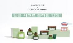 현대약품 화장품 '랩클', 뷰티편집숍 시코르닷컴 입점