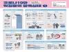 인구보건복지협회, 제8차 저출산인식조사 발표·토론회 개최