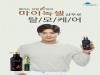 현대약품, 탈모 증상 완화 기능성화장품 '마이녹셀' 2종 출시