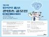한국한의약진흥원, 제2회 한의약 홍보 콘텐츠 공모전 개최