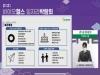 유영제약, '2021 바이오헬스 일자리 박람회' 참가
