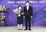 서울시간호사회, '서울시 성평등상' 단체 최우수상 수상